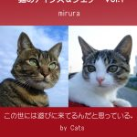 The Cat who.... 猫のアイシス&ジェリー Vol.1