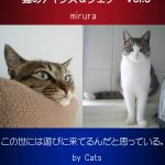 The Cat who.... 猫のアイシス&ジェリー Vol.3 Kindle版