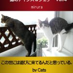 The Cat who.... 猫のアイシス&ジェリー Vol.4 Kindle版